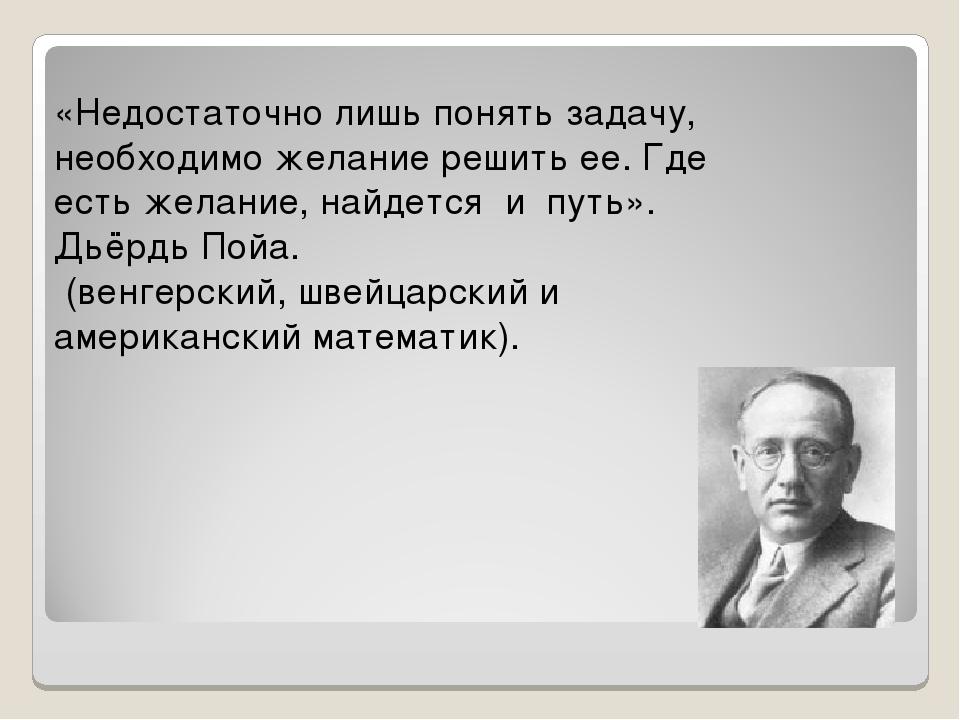 «Недостаточно лишь понять задачу, необходимо желание решить ее. Где есть жела...