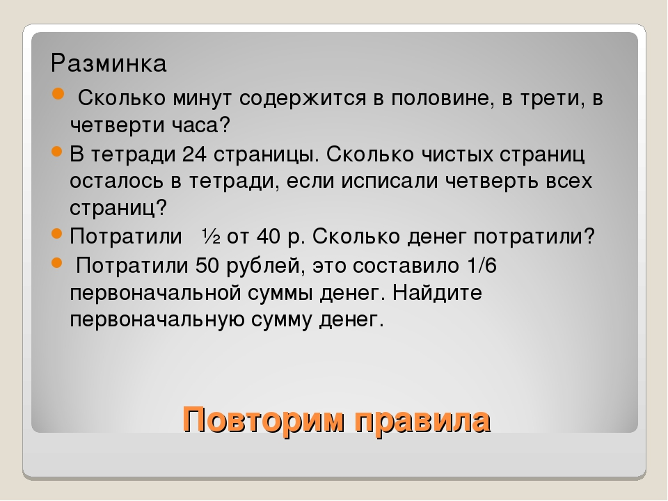 Повторим правила Разминка Сколько минут содержится в половине, в трети, в чет...