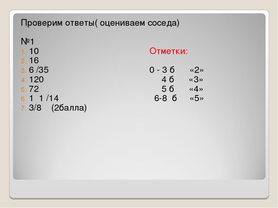 Проверим ответы( оцениваем соседа) №1 10 Отметки: 16 6 /35 0 - 3 б «2» 120 4...