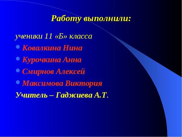 Работу выполнили: ученики 11 «Б» класса Ковалкина Нина Курочкина Анна Смирнов...