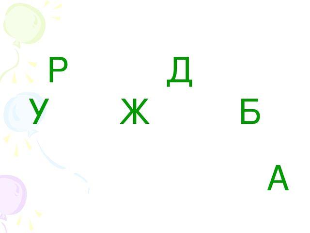 Р Д У Ж Б А