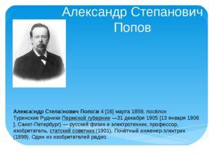 Александр Степанович Попов Алекса́ндр Степа́нович Попо́в4[16]марта1859, п