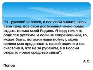 """""""Я - русский человек, и все свои знания, весь свой труд, все свои достижения"""