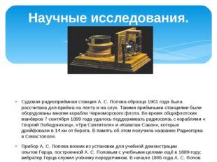 Судовая радиоприёмная станция А.С.Попова образца 1901 года была рассчитана