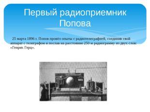 25 марта1896г. Попов провёл опыты с радиотелеграфией, соединив свой аппара