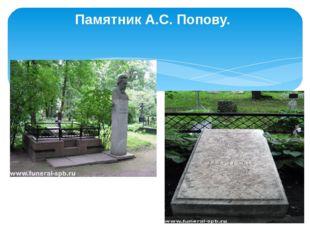 Памятник А.С. Попову.