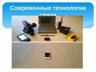 Современные технологии связи