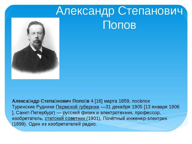 Александр Степанович Попов Алекса́ндр Степа́нович Попо́в4[16]марта1859, п...
