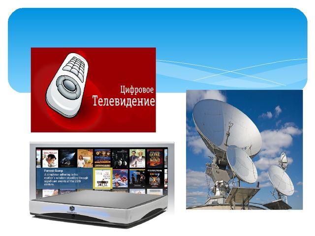 Современное телевидение Кабельное телевидение rf,tky Спутниковое телевидение
