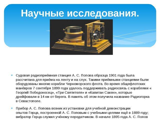Судовая радиоприёмная станция А.С.Попова образца 1901 года была рассчитана...