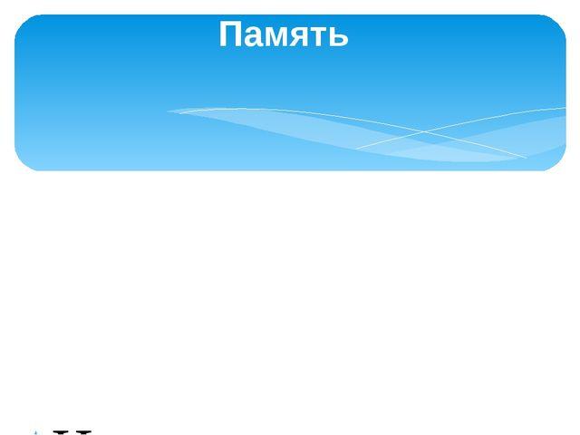Именем А.С.Попова названымалая планета (№3074), объект лунного ландшафта...