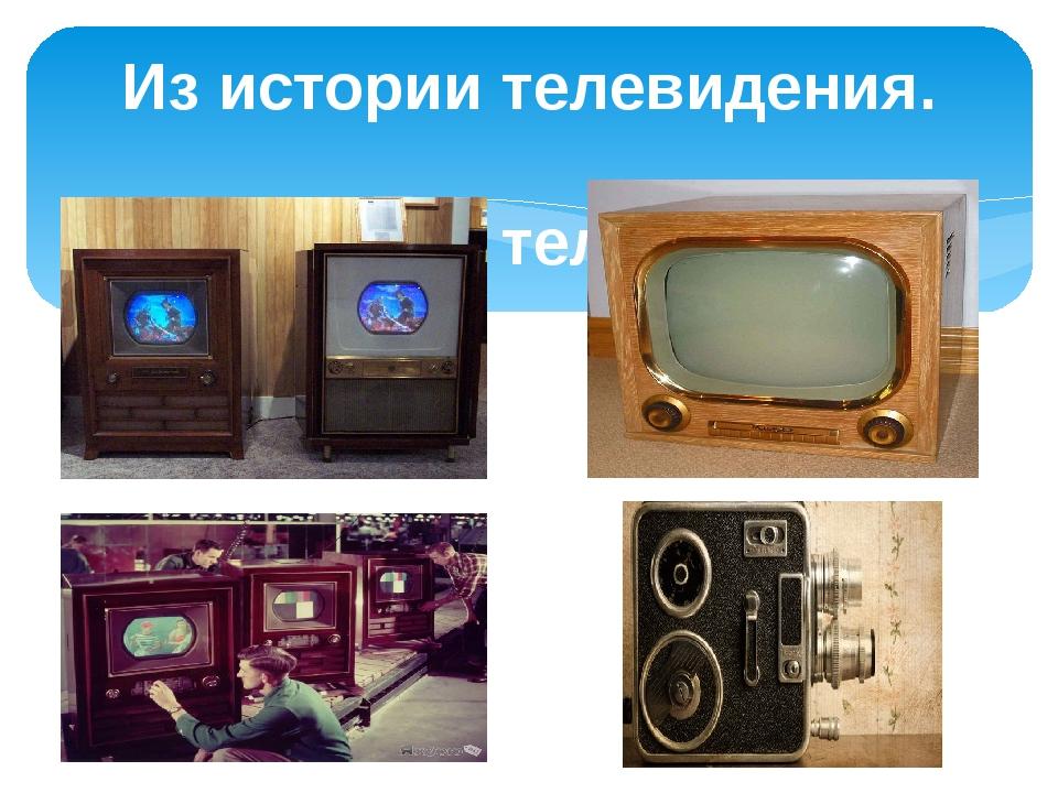 Из истории телевидения. Из истории телевидения.