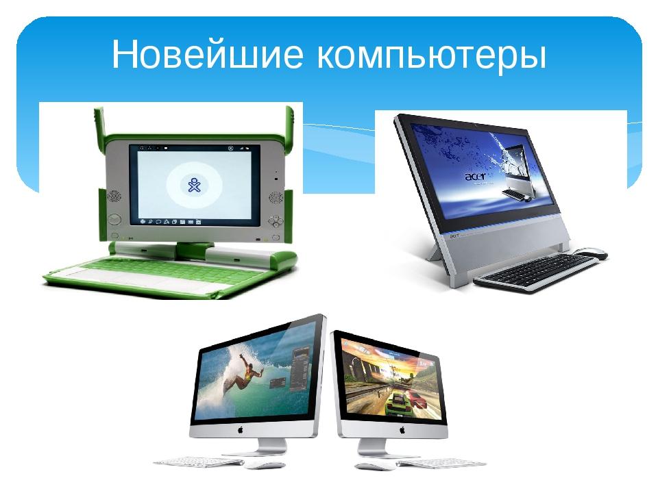 Новейшие компьютеры