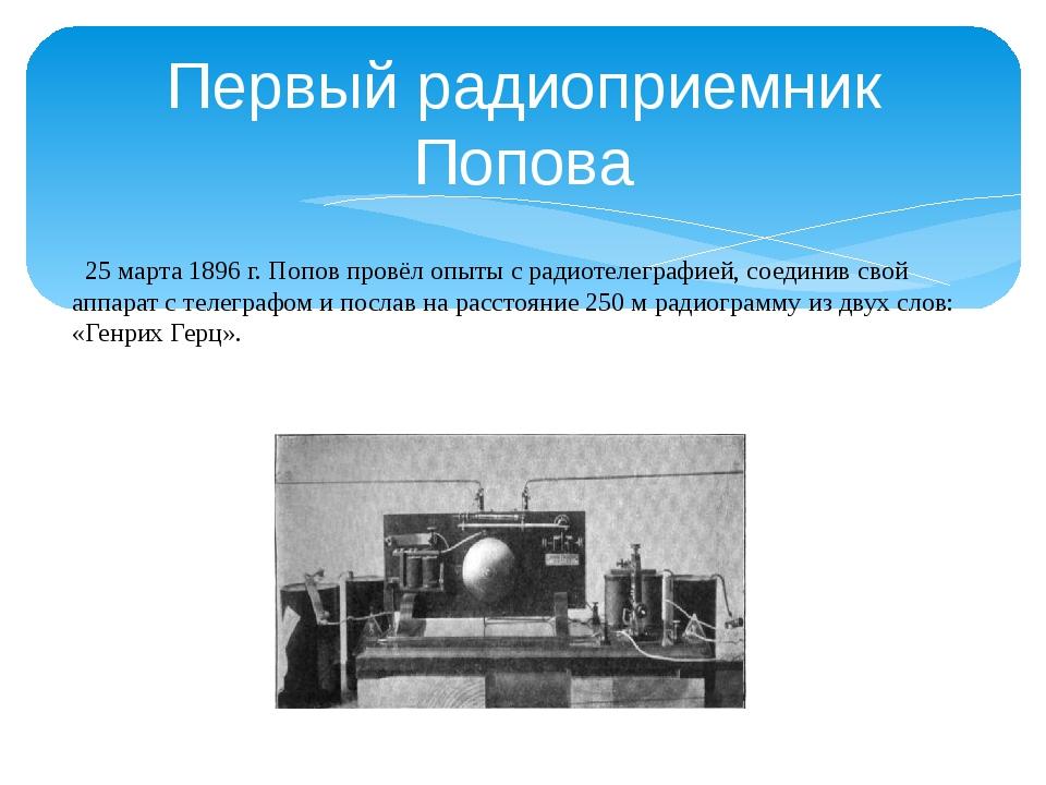 25 марта1896г. Попов провёл опыты с радиотелеграфией, соединив свой аппара...