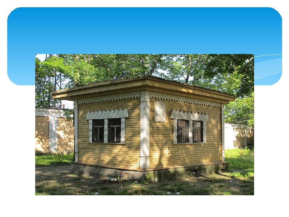 . Лаборатория Попова в Кронштадте