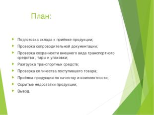 План: Подготовка склада к приёмке продукции; Проверка сопроводительной докум