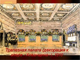 Трапезная палата (декорация к опере «Хованщина»). 1910 назад
