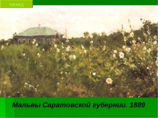 Мальвы Саратовской губернии. 1889 назад