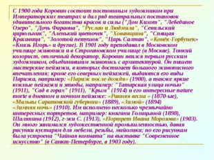 С 1900 года Коровин состоит постоянным художником при Императорских театрах и