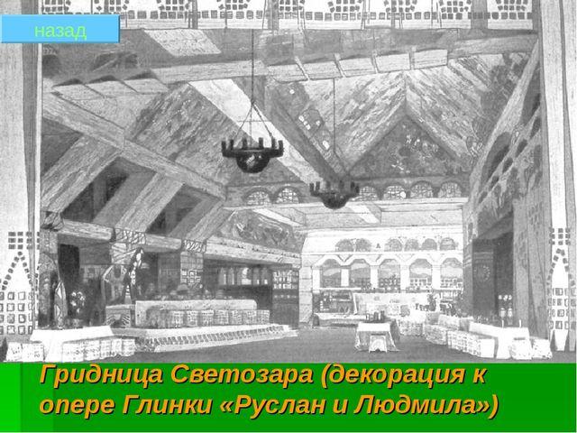 Гридница Светозара (декорация к опере Глинки «Руслан и Людмила») назад