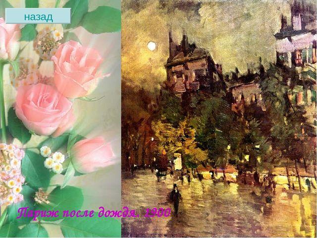 Париж после дождя. 1900 назад