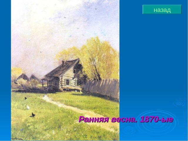 Ранняя весна. 1870-ые назад