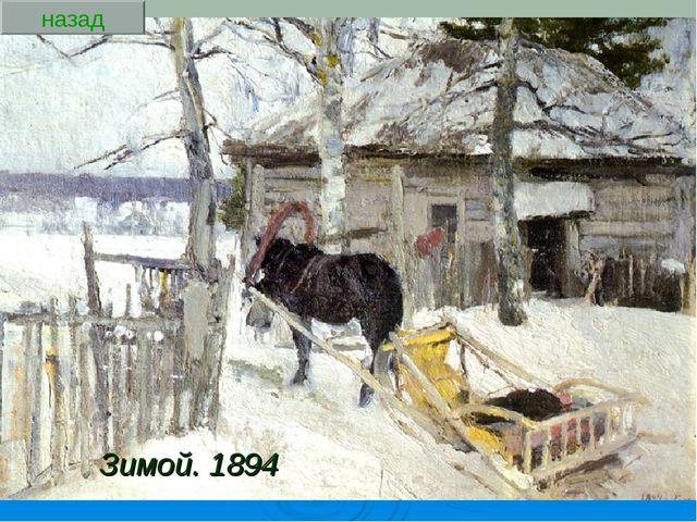 Зимой. 1894 назад