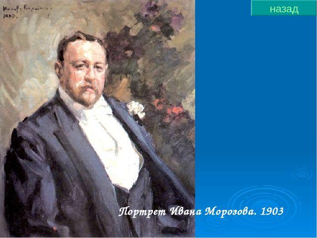 Портрет Ивана Морозова. 1903 назад