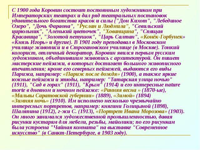 С 1900 года Коровин состоит постоянным художником при Императорских театрах и...