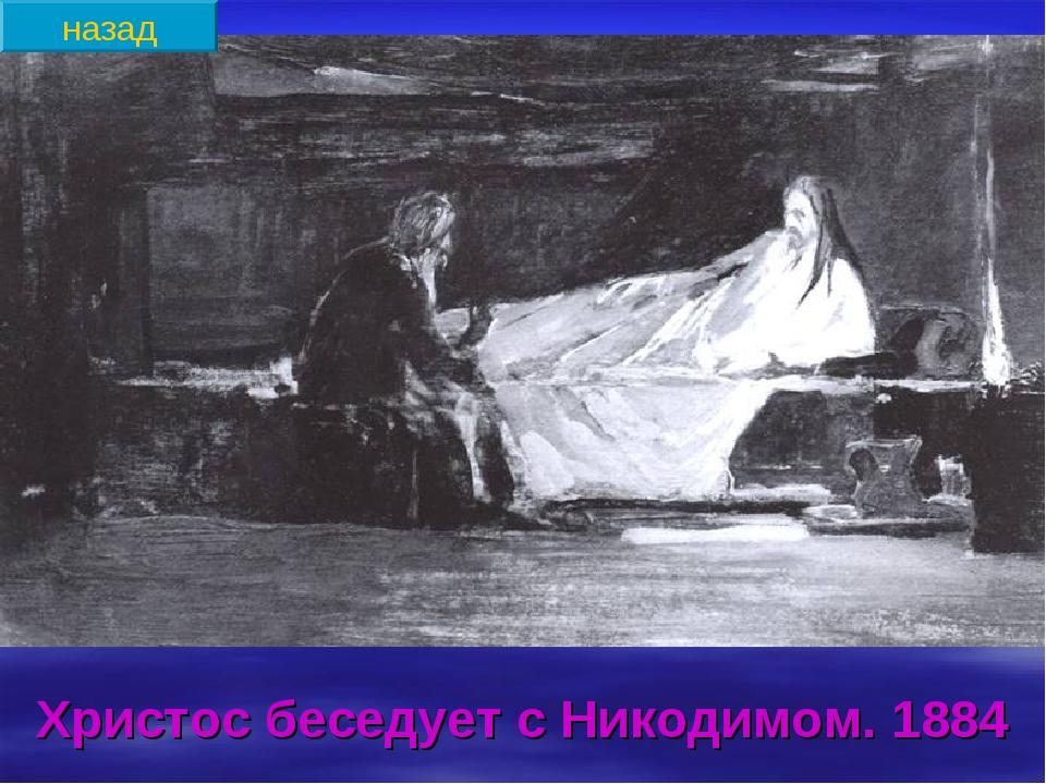 Христос беседует с Никодимом. 1884 назад