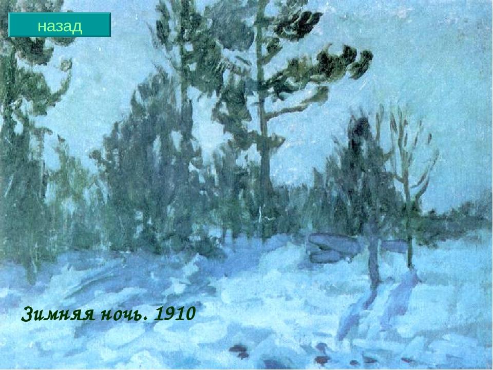 Зимняя ночь. 1910 назад