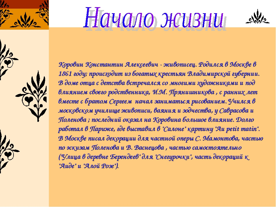 Коровин Константин Алексеевич - живописец. Родился в Москве в 1861 году; прои...