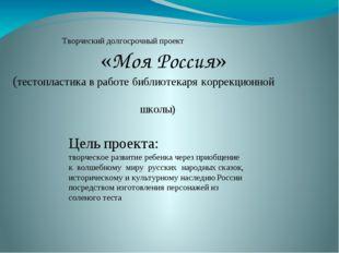 Творческий долгосрочный проект «Моя Россия» (тестопластика в работе библиоте