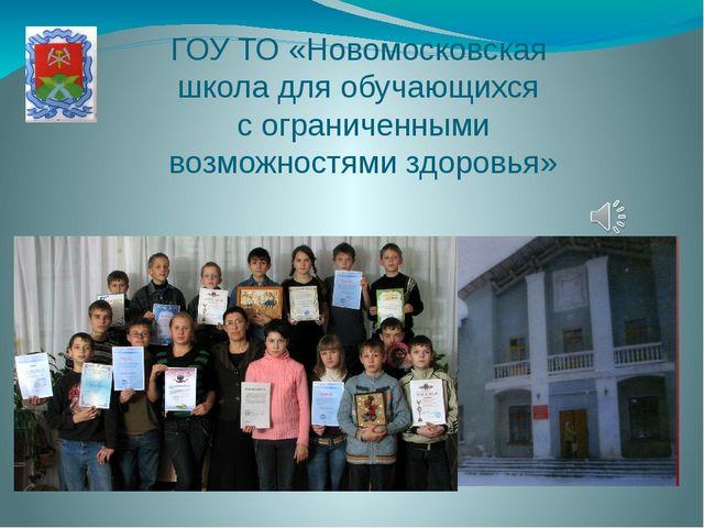 ГОУ ТО «Новомосковская школа для обучающихся с ограниченными возможностями зд...