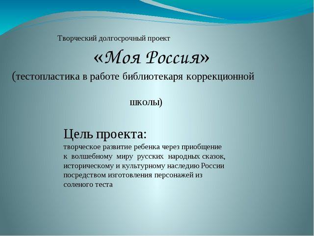 Творческий долгосрочный проект «Моя Россия» (тестопластика в работе библиоте...