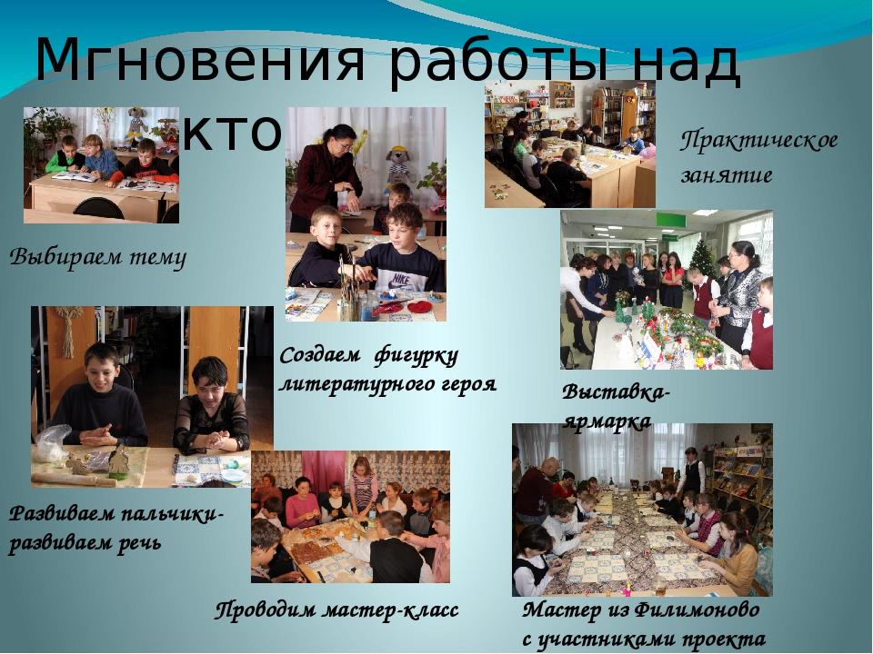 Мгновения работы над проектом Проводим мастер-класс Мастер из Филимоново с уч...