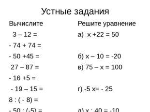 Устные задания Вычислите 3 – 12 = - 74 + 74 = - 50 +45 = 27 – 87 = - 16 +5 =