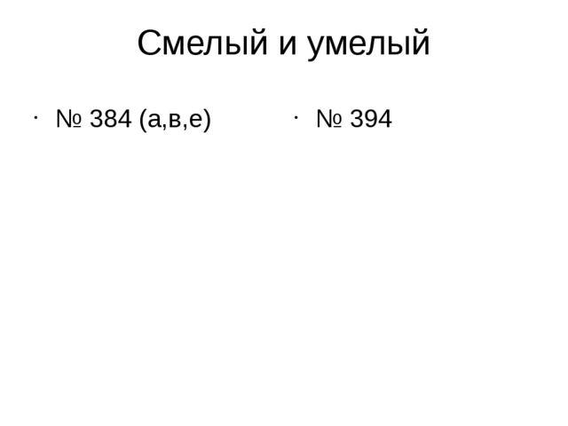 Смелый и умелый № 384 (а,в,е) № 394