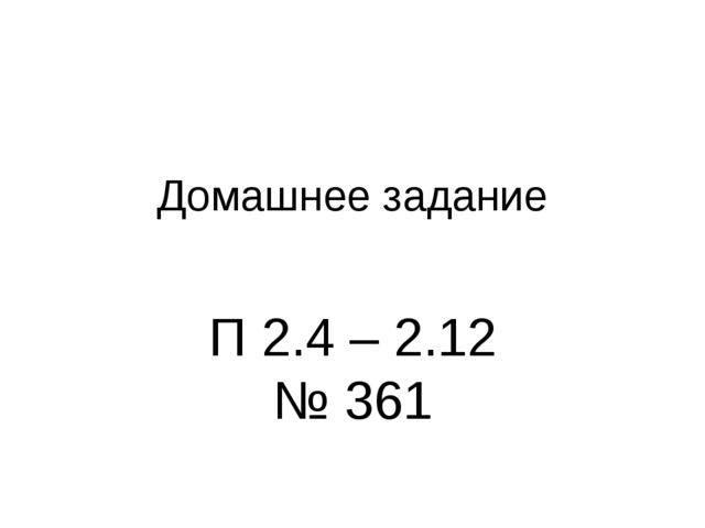 Домашнее задание П 2.4 – 2.12 № 361