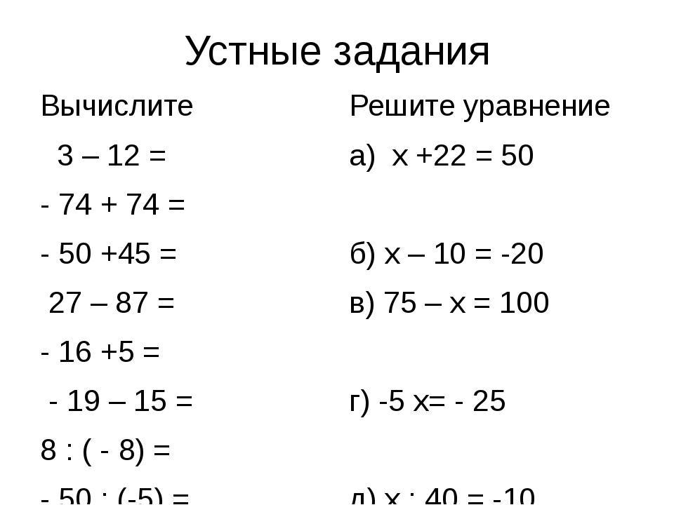 Устные задания Вычислите 3 – 12 = - 74 + 74 = - 50 +45 = 27 – 87 = - 16 +5 =...
