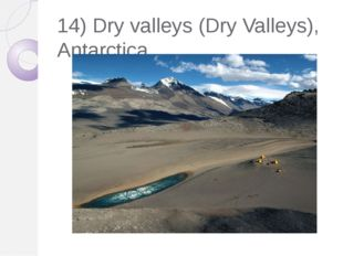 14) Dry valleys (Dry Valleys), Antarctica