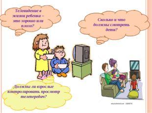 Сколько и что должны смотреть дети? Телевидение в жизни ребенка – это хорошо