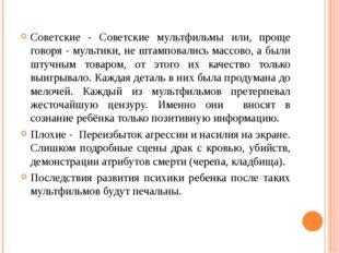 Советские - Советские мультфильмы или, проще говоря - мультики, не штамповал