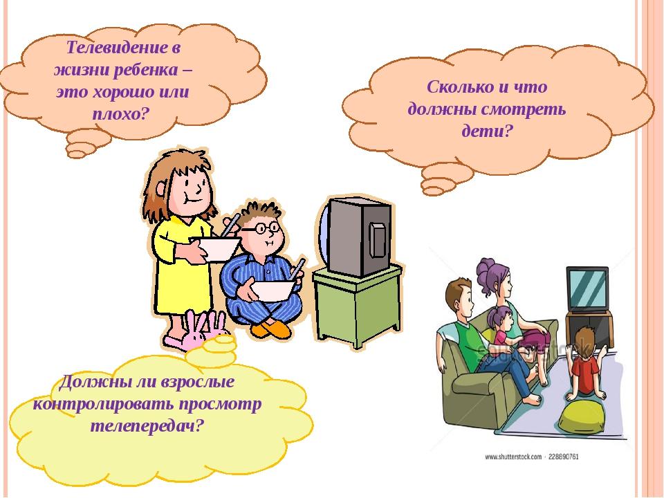 Сколько и что должны смотреть дети? Телевидение в жизни ребенка – это хорошо...
