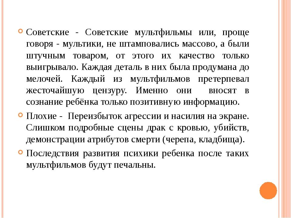 Советские - Советские мультфильмы или, проще говоря - мультики, не штамповал...