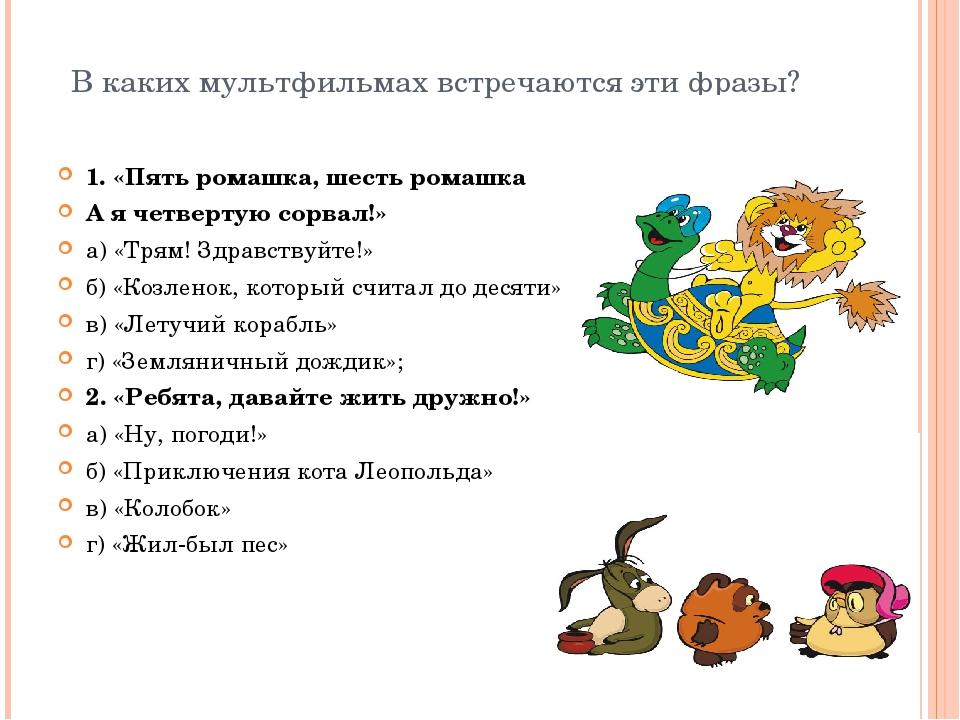 В каких мультфильмах встречаются эти фразы? 1. «Пять ромашка, шесть ромашка А...