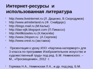 Интернет-ресурсы и использованная литература http://www.liveinternet.ru (Л. Д