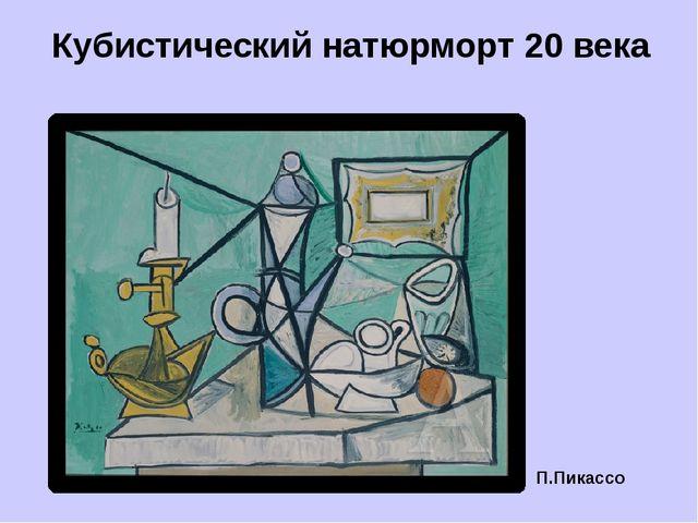 Кубистический натюрморт 20 века П.Пикассо