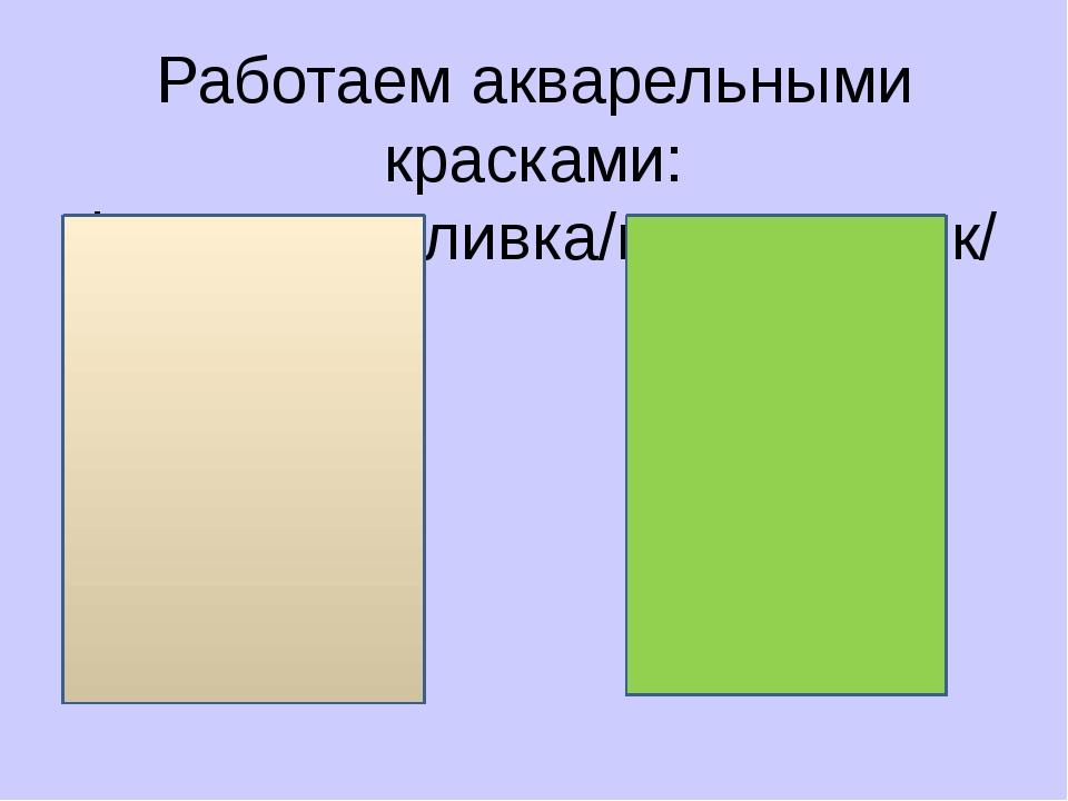 Работаем акварельными красками: фоновая заливка/подмалевок/