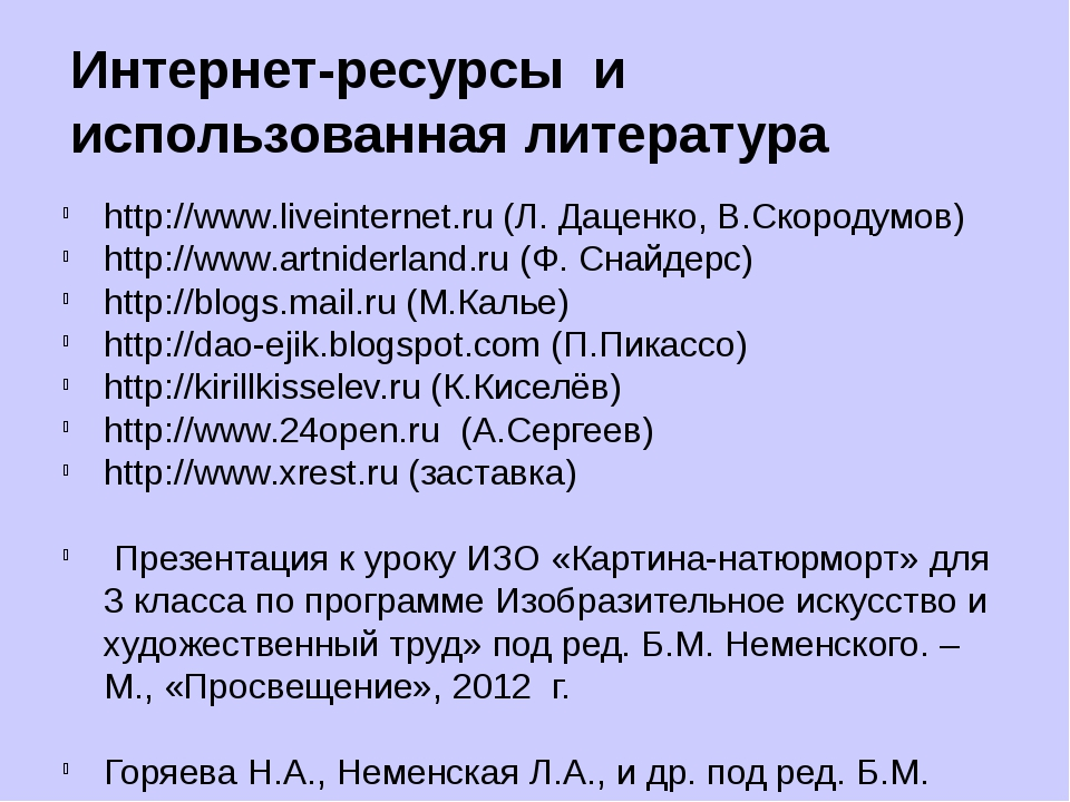 Интернет-ресурсы и использованная литература http://www.liveinternet.ru (Л. Д...